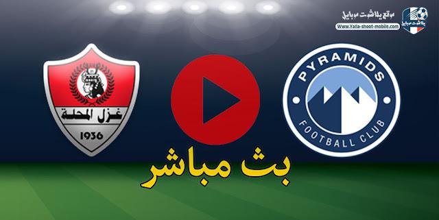 نتيجة مباراة غزل المحلة وبيراميدز اليوم 17 أبريل 2021 في الدوري المصري