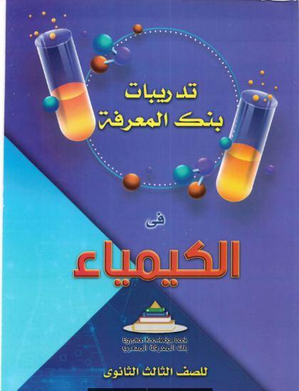 تحميل كتاب بنك المعرفة مراجعة نهائية في الكيمياء للصف الثالث الثانوي 2021 pdf
