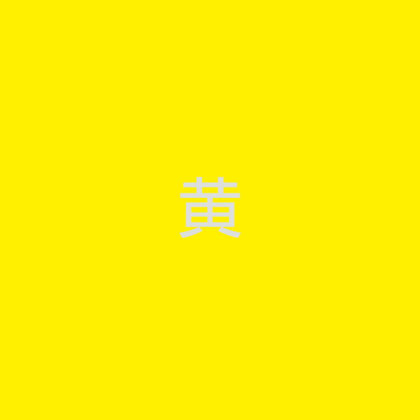 黄色の正方形