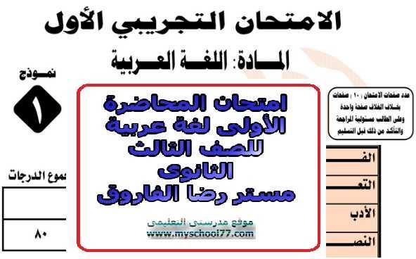 الامتحان التجريبى الاول المحاضرة الأولى لغة عربية للثانوية العامة 2020 مستر رضا الفاروق