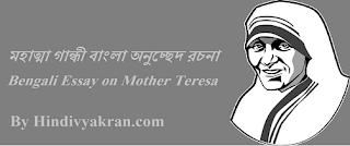 "Bengali Essay on ""Mother Teresa"", ""Mother Teresa Bengali Rachana"", ""মাদার টেরিজা বাংলা অনুচ্ছেদ রচনা"" for Class 5, 6, 7, 8, 9 & 10"