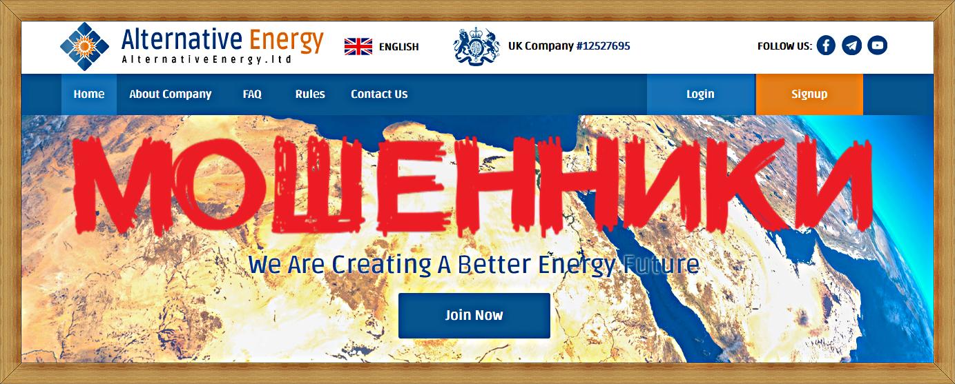Мошеннический сайт alternativeenergy.ltd – Отзывы, развод, платит или лохотрон?