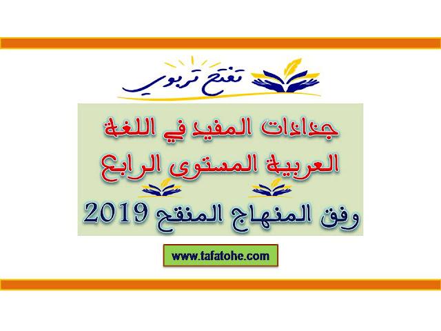 جذاذات المفيد في اللغة العربية المستوى الرابع وفق المنهاج المنقح 2019