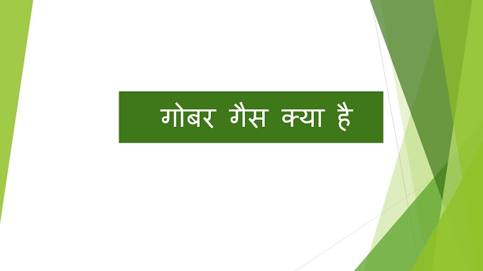 Gobar Gas (Biogas) in Hindi
