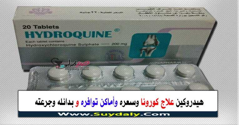 هيدروكوين أقراص 200 مجم Hydroquine tablet علاج فيرس كورونا المستجد علاج كوفيد 19 الجرعة والسعر في 2020 والبديل