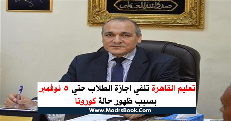 تعليم القاهرة تنفي اجازة الطلاب حتي 5 نوفمبر بسبب ظهور حالة كورونا