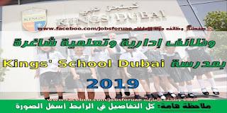 وظائف إدارية وتعليمية شاغرة مدرسة كينجز دبي الإمارات 2019