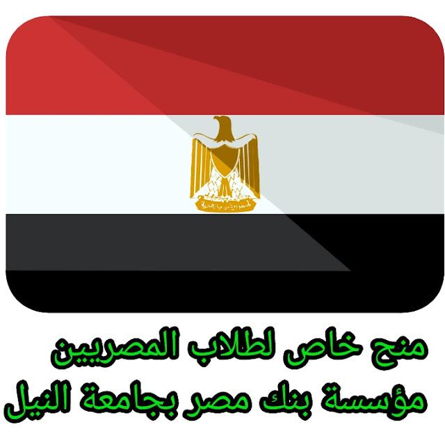 منح خاص لطلاب المصريين   مؤسسة بنك مصر بجامعة النيل