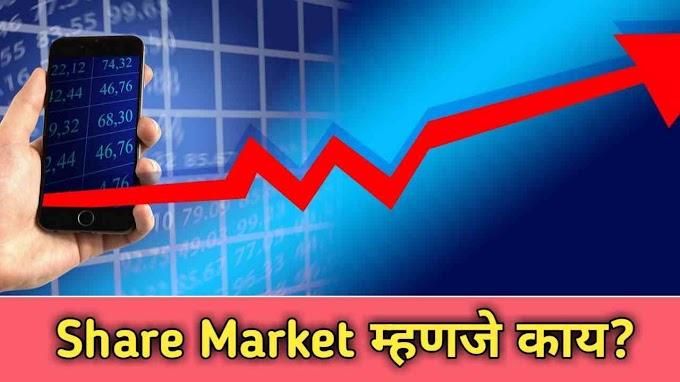 शेअर मार्केट म्हणजे काय | What is Share Market in Marathi | शेअर मार्केट मार्गदर्शन