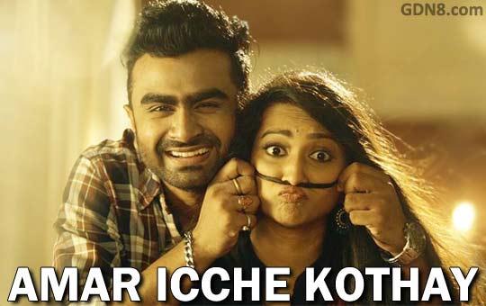 Amar Icche Kothay - Imran, Moumita Hari