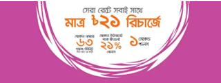 banglalink 21tk recharge offer 2017,banglalink 20% Internet bonus, বাংলালিংক ২১টাকা রিচার্জ অফার, বাংলালিংক ২০% ইন্টারনেট বোনাস
