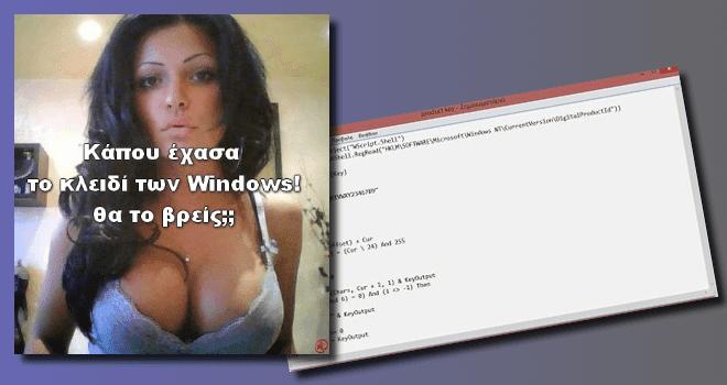 Πως να βρείτε το κλειδί των Windows χωρίς τη χρήση κάποιου προγράμματος