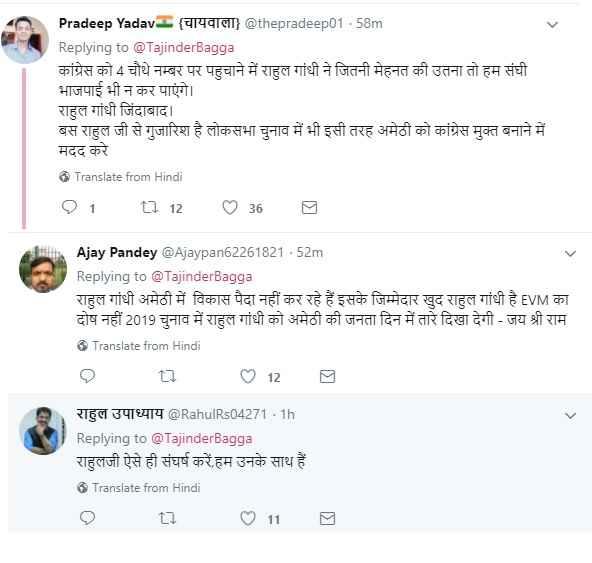 congress-lost-amethi-nagar-palika