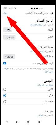 طريقة إخفاء طلب الصداقة و المراسلة في فيسبوك