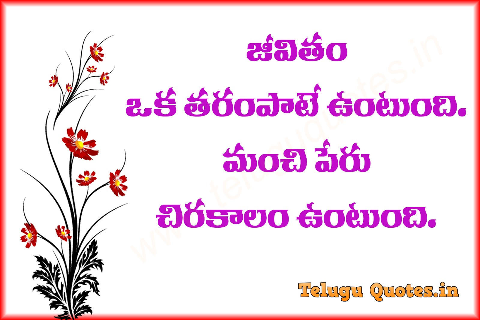 Good Quotes About Love And Friendship Telugu Best Life Quotes  Motivated Quotes  Telugu Quotes.in