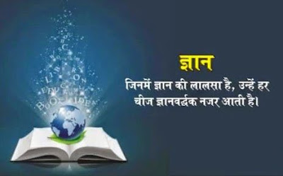 Study Status in Hindi