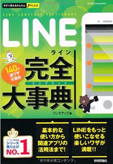 今すぐ使えるかんたんPLUS LINE完全大事典 [Ima Sugu Tsukaeru Kantan PLUS LINE Kanzen Daijite]