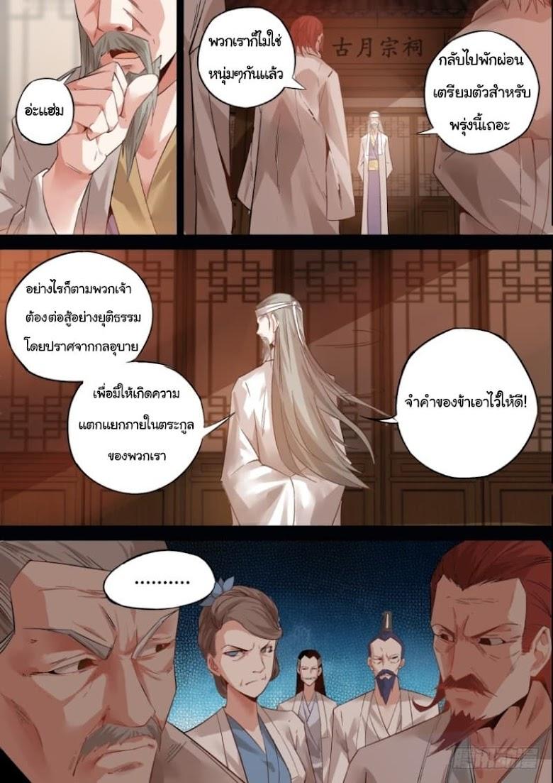 Master of Gu - หน้า 19