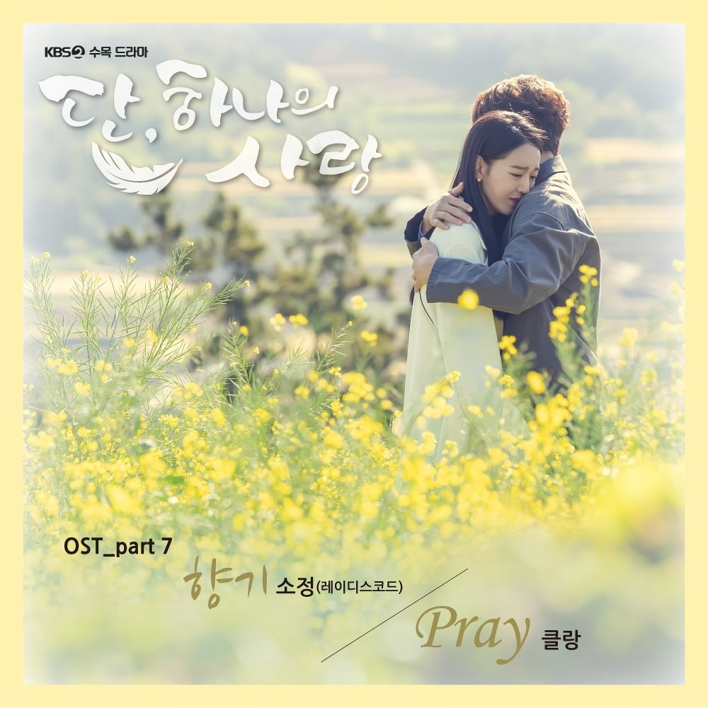 SOJUNG (LADIES' CODE) – Angel's Last Mission OST Part.7