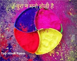 बुरा ना मनो होली है - Holi Narrative Poem