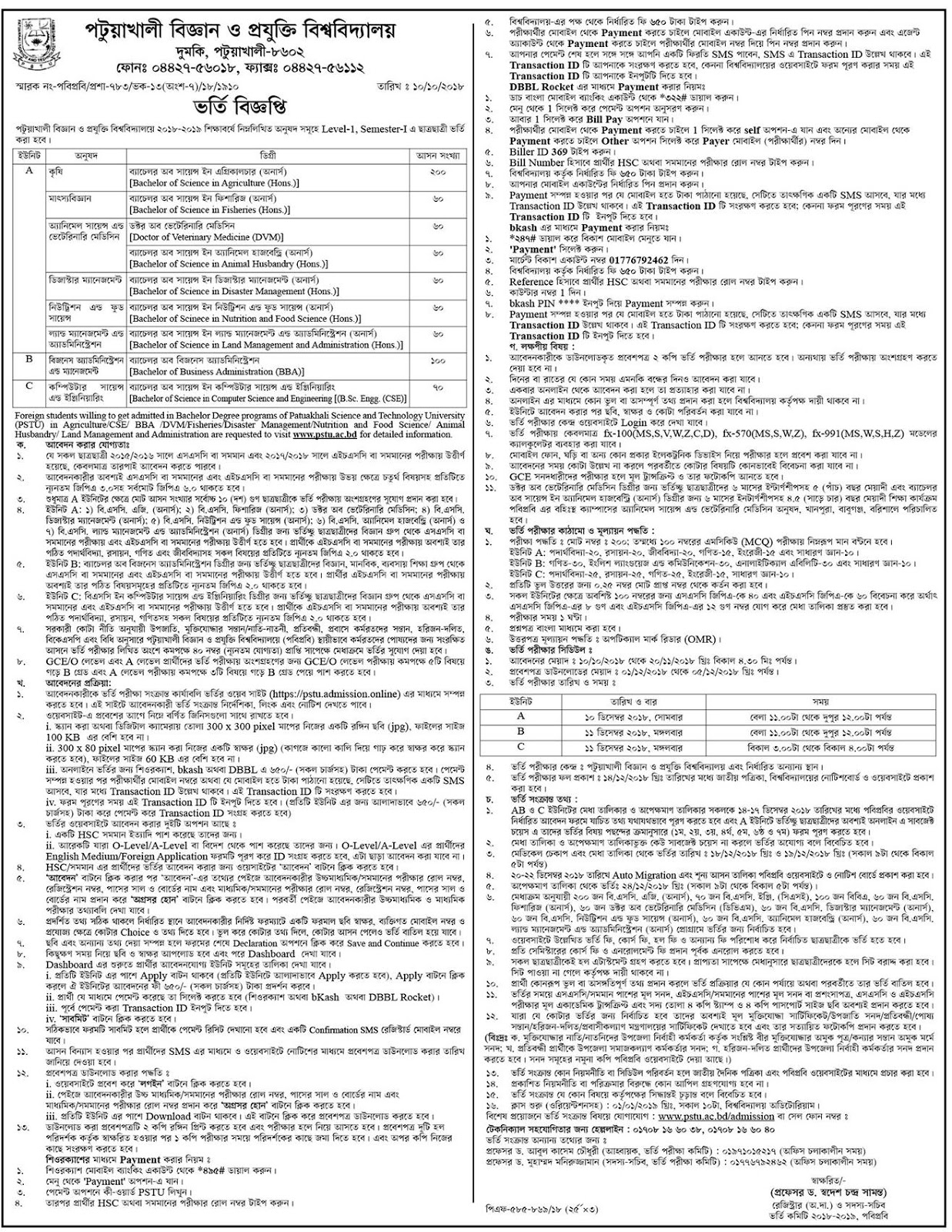 Patuakhali Science and Technology University (PSTU) Admission Circular 2018-2019