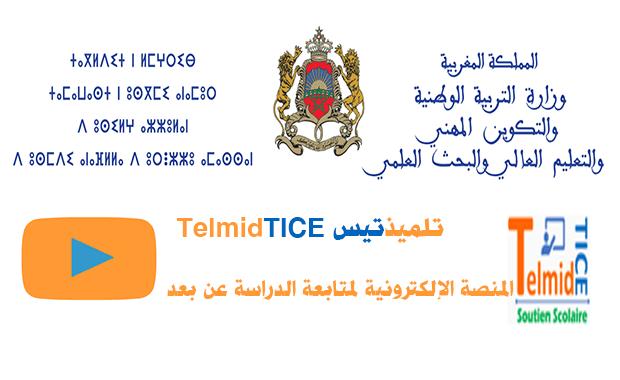 تلميذ تيس TelmidTICE المنصة الإلكترونية لمتابعة الدراسة عن بعد بالمغرب