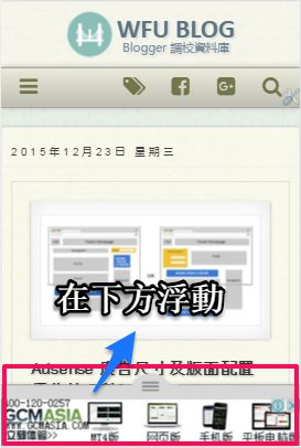 adsense-anchor-ads-Blogger 安裝 Adsense 網頁層級廣告(錨定/重疊/穿插)使用心得