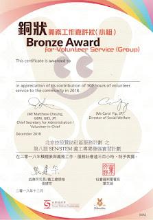北京控股贊助社區服務計劃「第八屆 SEN / STEM 義工專業發展實習計劃」獲社會福利署 - 銅狀義務工作嘉許狀(小組)