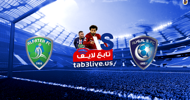 مشاهدة مباراة الهلال والفتح بث مباشر اليوم 2020/11/03  الدوري السعودي