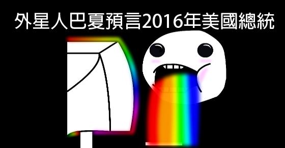 外星人巴夏預言2016年美國總統