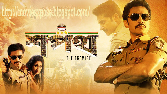 Bangla movie Shapath - The Promise (2015) 720p