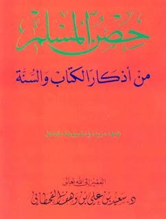 Hisnul Muslim PDF Beserta Terjemahan Indonesianya