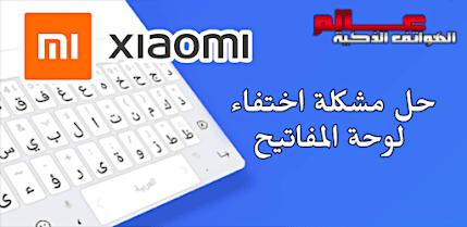 حل مشكلة لوحة مفاتيح Keyboard لا تعمل في شاومي Xiaomi