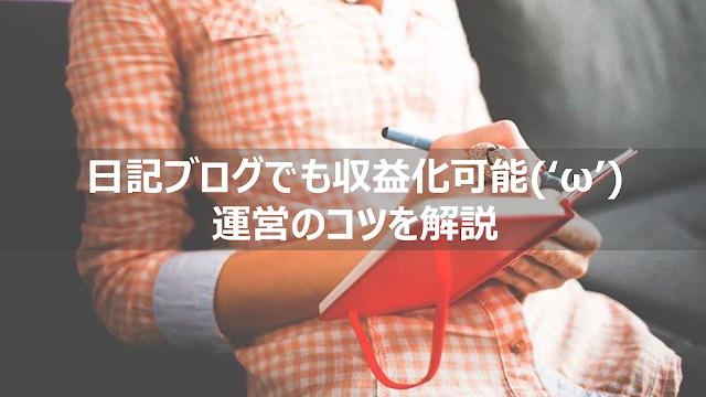 ブログ日記個人収入収益