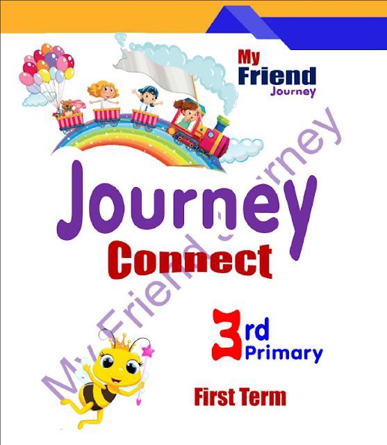 كتاب My friend Journey الصف الثالث الإبتدائى الوحدة الأولى الترم الأول 2021