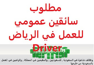Public drivers are required to work in Riyadh To work for a water distribution company in Riyadh Type of permanence Full-time Qualification Not required Experience Three to five years of work in the field Salary 2500 riyals