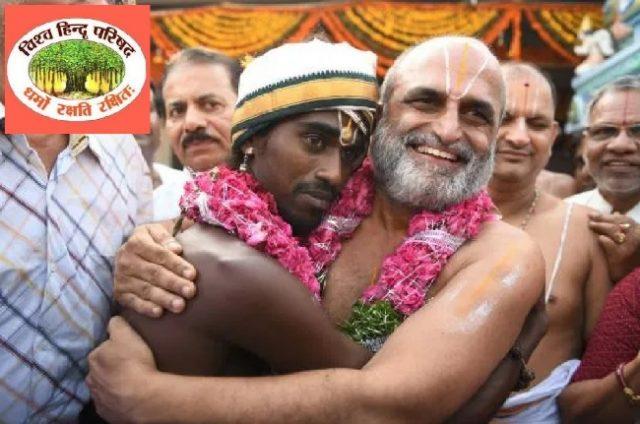5000 మంది ఎస్సీలకు విశ్వహిందూ పరిషత్ అర్చక శిక్షణ పూర్తి - Vishwa Hindu Parishad trains over 5,000 Dalits as Priests across the Country; 2500 trained in Tamil Nadu alone