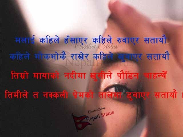 Nepali sad shayari