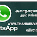 Highlights whatsapp application for Android and IOS   TAMIL TECHNICAL TIPS