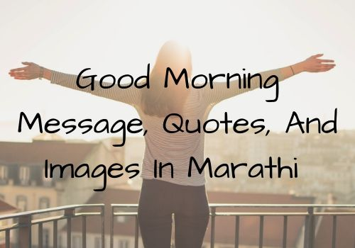 Good Morning Message, Quotes, And Images In Marathi
