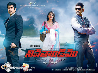 Photo hd tamil movies online watch free thandavam