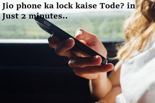 Jio Phone का लॉक कैसे तोड़े