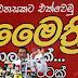Sweet deal turns sour for Sri Lanka President
