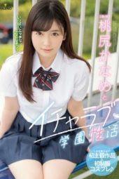 Momojiri Kaname School Girls