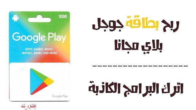 أفضل تطبيق صادق ستربح منه بطاقة جوجل بلاي 5$ خلال يومين فقط !!
