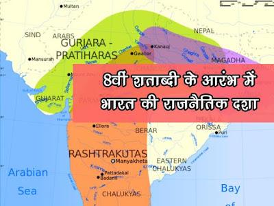 8वीं शताब्दी के आरंभ में भारत की राजनैतिक दशा  Political Condition of India in the Beginning of the 8th Century