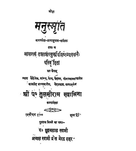 मनुस्मृति इन हिंदी पीडीएफ फ्री डाउनलोड  | Manusmriti in Hindi PDF Free Download