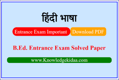 हिंदी भाषा | B.Ed. Entrance Exam Solved Paper | PDF Download |