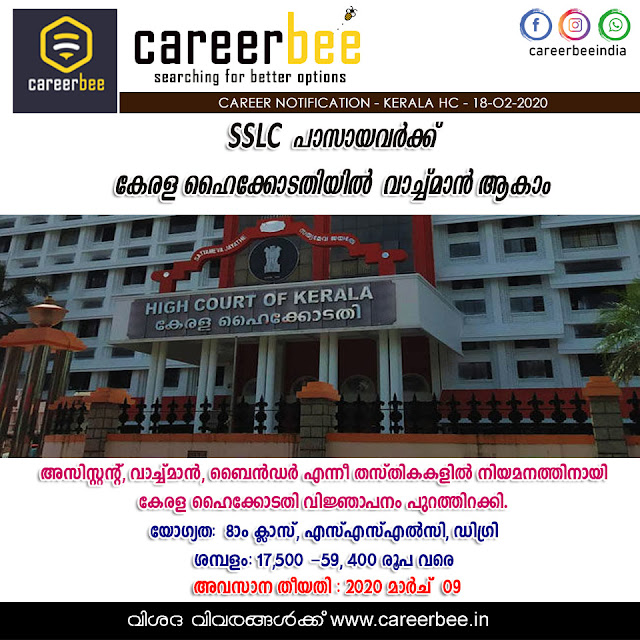 kerala high court watchman notification 2020