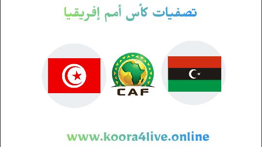 موعد و معلق مباراة تونس وليبيا ضمن تصفيات امم إفريقيا